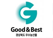 [경북도청]시대적 트렌드 반영... 우수농산물 인증브랜드 바꾼다.