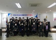 [구미]구미시여성단체협의회 정기총회 개최