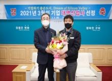 [구미]대명산업사 '21년 3월 구미시 이달의 기업 선정