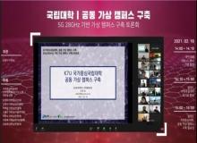 [구미]국립대학, 5G(28GHz) 기반 공동 가상 캠퍼스 구축 토론회