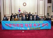[구미]구미시의회, 지방의회법 제정 촉구 결의문