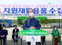 [구미]새마을지도자구미시협의회, 2021 3R 재활용품 수집 경진대회 개최