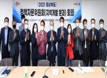 [경북도청]정책자문위원회 지역개발분과위원회 개최