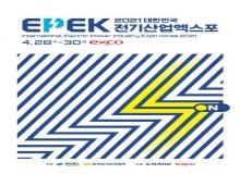 [경북도청]대한민국 전기산업엑스포 개최