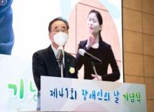 [구미]제41회 장애인의 날 기념식 개최