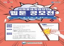 [구미]새마을세계화재단 웹툰 공모전 실시