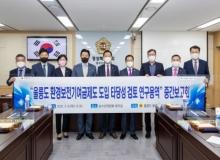 [경북의회]울릉도 환경보전연구회, 연구용역 중간보고회 개최