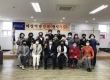[구미]구미시여성단체협의회, 여성역량강화 특강 및 5월 정례회의 개최