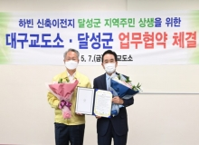 [달성]대구교도소, MOU 체결 및 주민설명회 개최