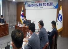[경북도청]통합신공항 연계 농식품산업클러스터 조성 첫걸음