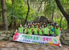 [구미]자연보호구미시협의회 여성봉사단 자연정화활동 실시
