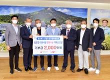 [경북도청]공립노인요양병원협회, 범도민 이웃사랑 행복나눔 기부 참여
