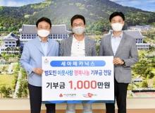[경북도청]조창현 세아메카닉스 대표이사,  이웃사랑 행복나눔 기부 동참